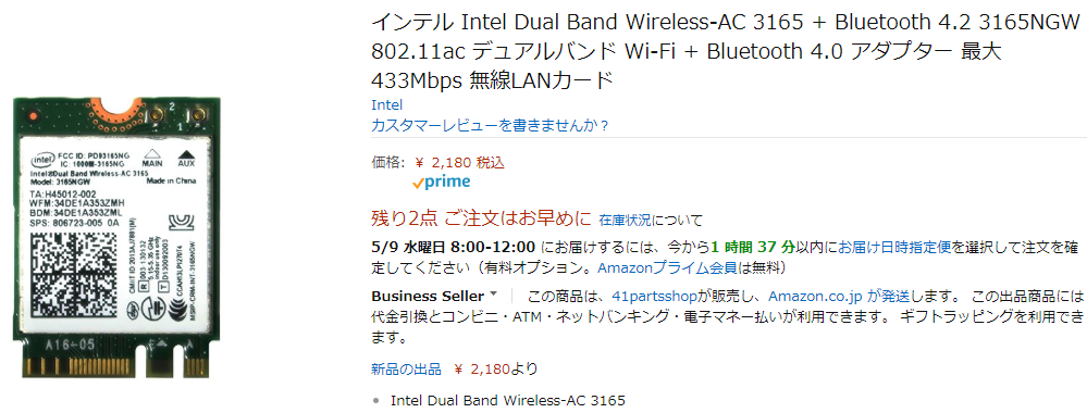 amazon インテル Intel Dual Band Wireless-AC 3165 + Bluetooth 4.2 3165NGW 802.11ac デュアルバンド Wi-Fi + Bluetooth 4.0 アダプター 最大433Mbps 無線LANカード