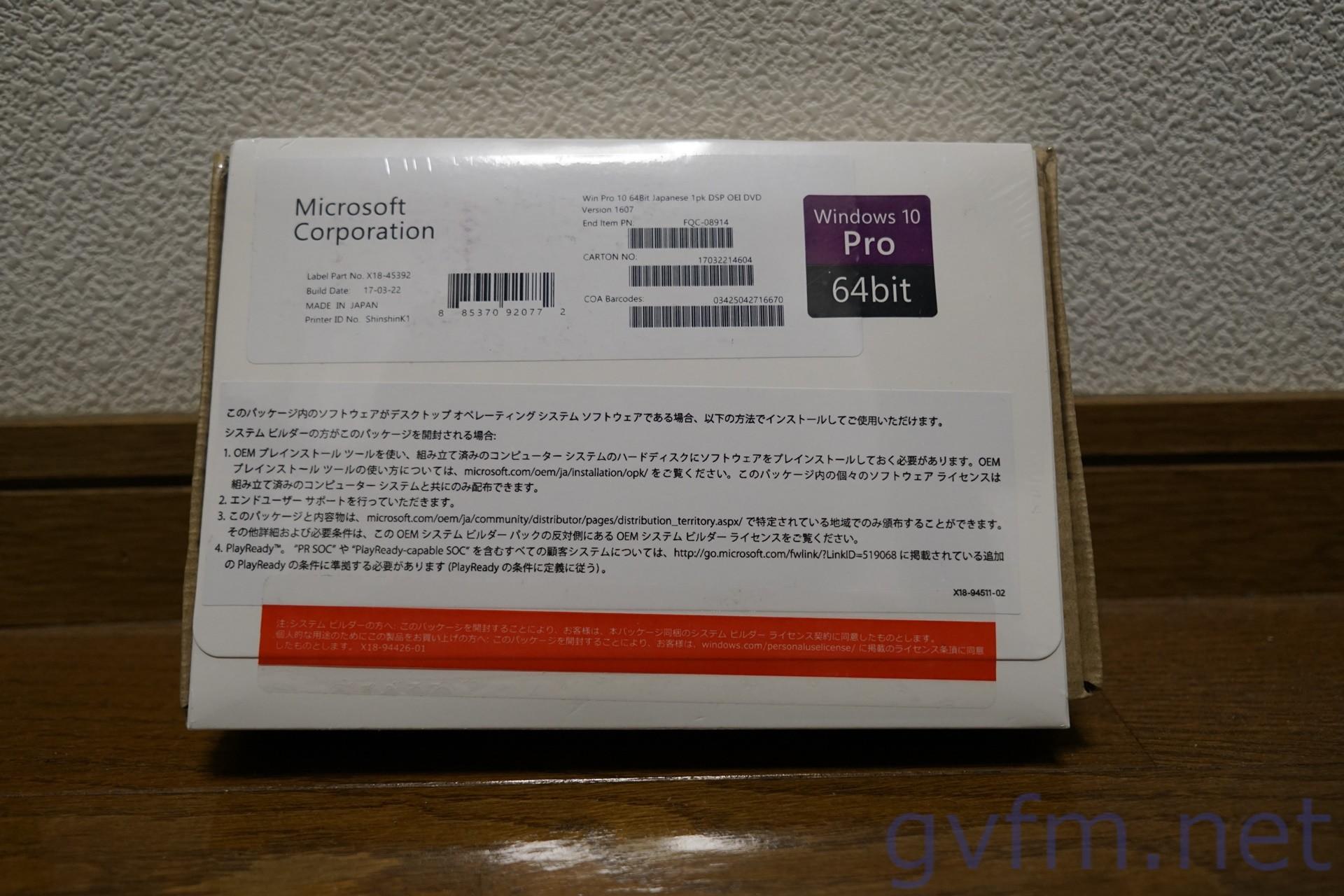 amazonで買ったWindows10ProDSPパッケージ