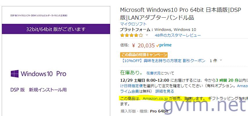 Windows10Pro DSP版の正規品