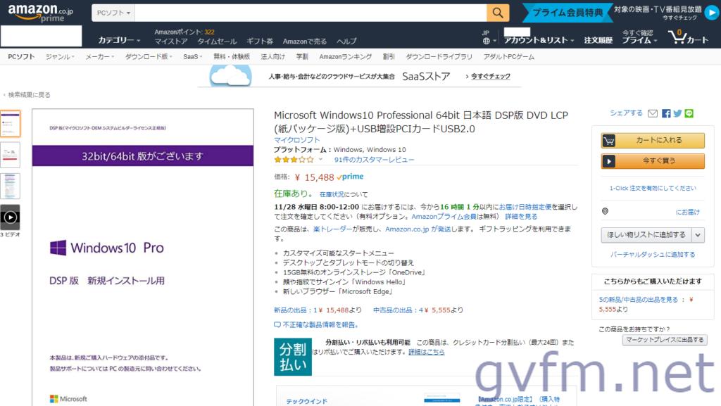 windows10proDSP版のamazon販売商品画面