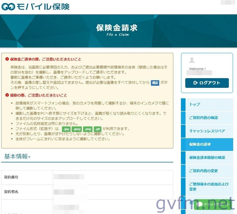 モバイル保険のマイページから保険金の請求