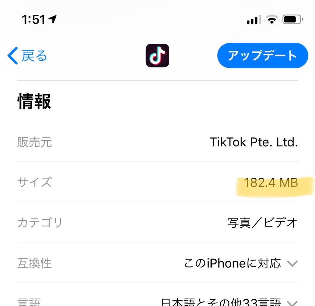 大学生下宿先のインターネット TikTokのアップデート