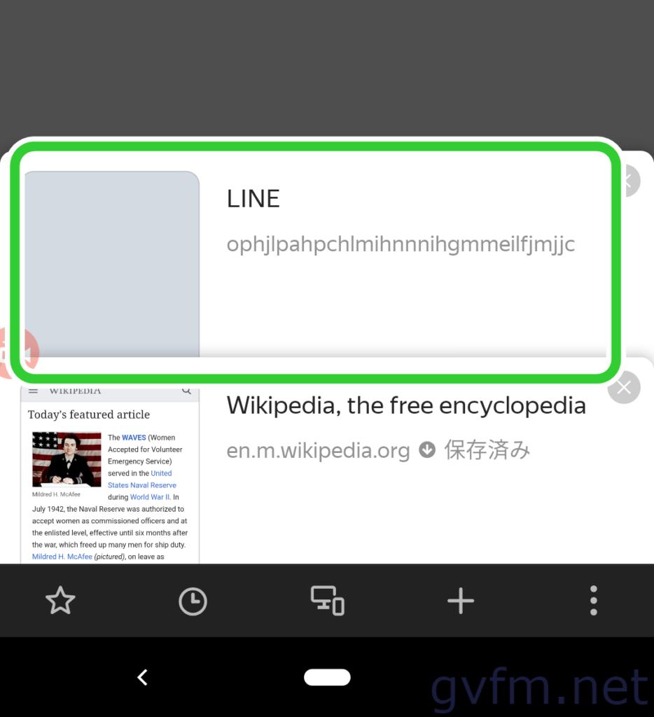 LINEのタブ