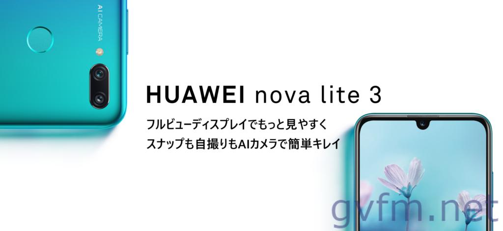 2万円でお得なスマホ nova lite3