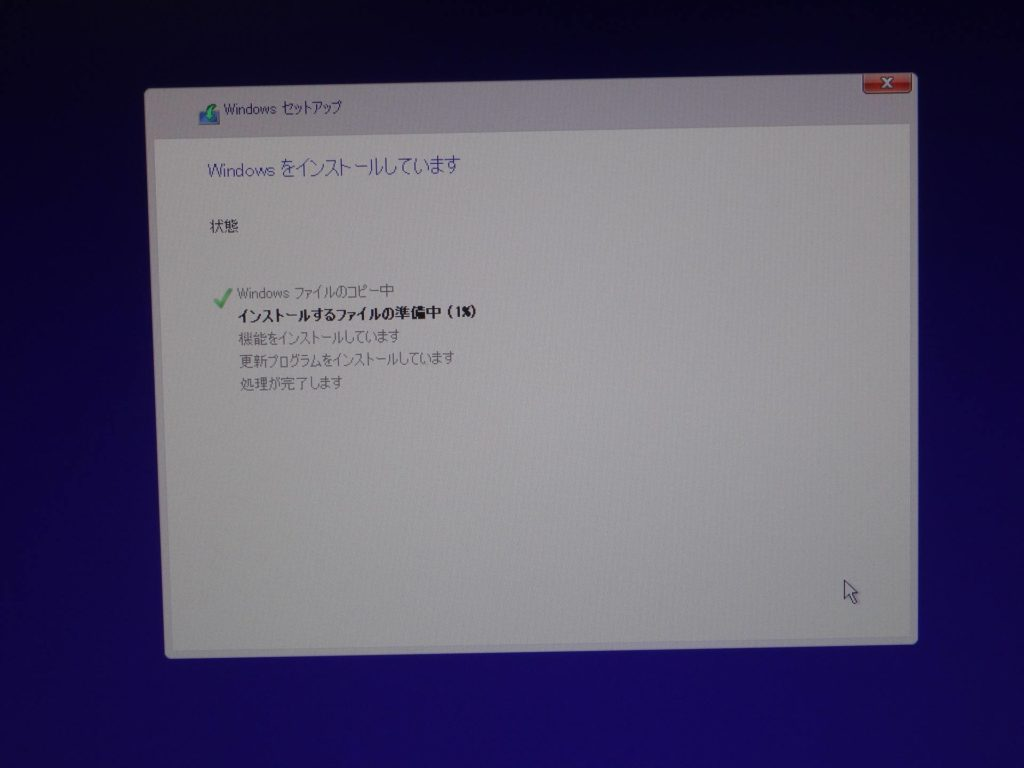 Windows10のインストール