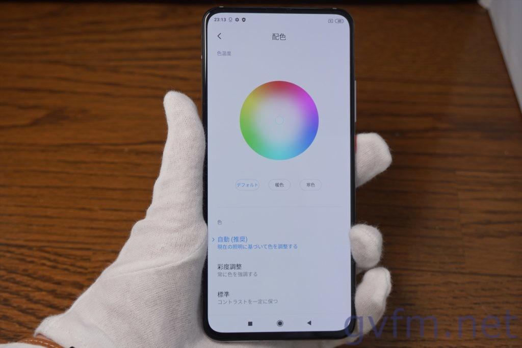 最安のSnapdragon865 Poco F2 Pro ディスプレイの色温度設定