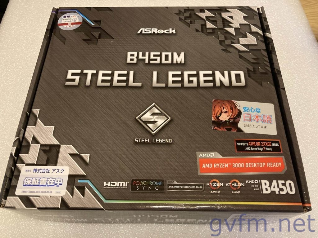B450M STEEL LEGEND