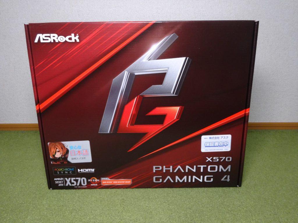 ASRock X570 Phantom Gaming(ATXサイズ)